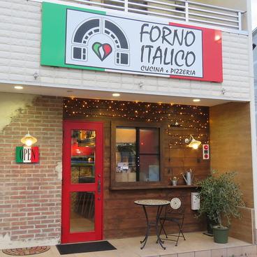 FORNO ITALICO フォルノ イタリコの雰囲気1
