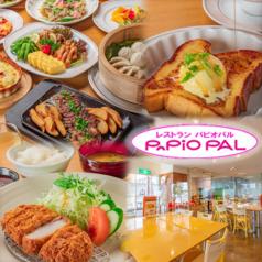 レストラン パピオパルの写真