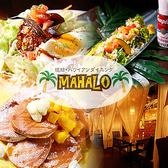 ハワイアン居酒屋 マハロ MAHALO 沖縄のグルメ