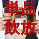 豪華70種単品飲み放題クーポン利用で女性は今だけ1200円