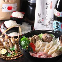 古民家個室 はまの家 横浜西口店のおすすめ料理1