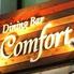 コンフォート Comfort 町田のロゴ