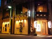個室焼鳥酒処 こはね 府内町店の写真