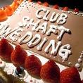 40名様以上の貸切にワンホールケーキをケーキ入刀用に無料でサービスさせていただきます!