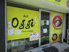 麺屋 Oggi 九産...のサムネイル画像