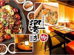 くつろぎの和食個室居酒屋 響き HIBIKI 恵比寿本店の写真