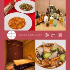 中華料理 泰洲園の写真