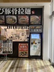 ラーメン春樹 藤沢店