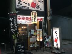 九州だいにんぐ え~も祭さいの雰囲気1