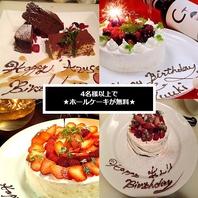 誕生日/記念日お祝いはお任せ♪素敵BGM&ホールケーキ★