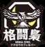 フクロウカフェ&バー格闘梟のロゴ