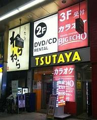 ビッグエコー BIG ECHO 十三東口店の写真