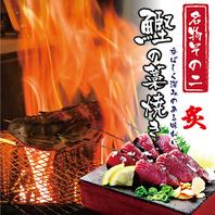 ★名物 藁焼き カツオの塩たたき★