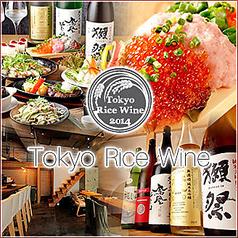 Tokyo Rice Wine ビナウォーク店の写真