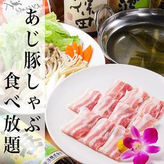 日本海と大地の恵み 個室酒場 鳥海 池袋店特集写真1