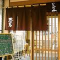 活ろばた 弥吉 大和田店の雰囲気1
