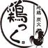 鶏っく 近鉄奈良駅前店のロゴ