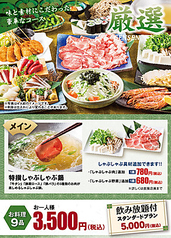 ふらりむらさき 盛岡津志田店のコース写真