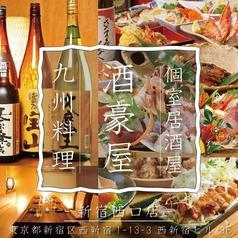 個室居酒屋 九州料理 酒豪屋 別邸 新宿西口店の写真