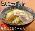 8番らーめん 横江店のおすすめ料理1