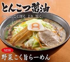 8番らーめん 中川店のおすすめ料理1