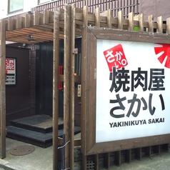 焼肉屋さかい 横浜天王町店の雰囲気1