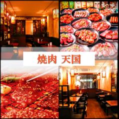 焼肉天国 新宿東口店の写真