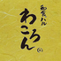 和食バル わころん 田町店のロゴ