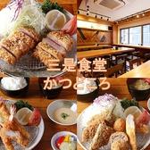 とんかつ 串揚げ サクッと三是 三是食堂 東大阪市のグルメ