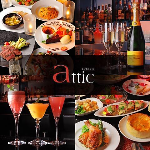 """""""attic bar&dining アティック"""""""