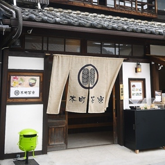 本町茶寮の写真