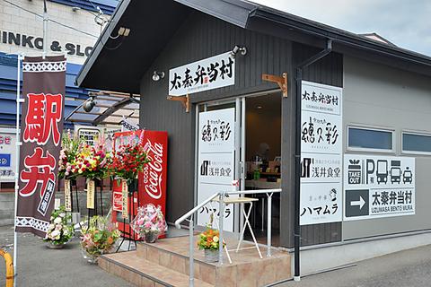 """""""太秦弁当村 太秦本店"""""""