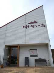 cafe サンの森の写真