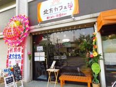 北方カフェの写真