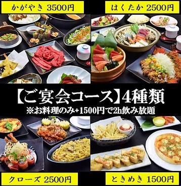 美食 美酒 だんらん いっさく 長岡東店のおすすめ料理1