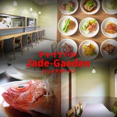 ジェイドガーデン Jade-Gardenの写真