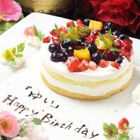 誕生日・記念日特典★ミニホールcake1000円⇒500円♪