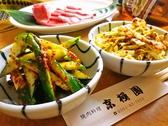 京極園のおすすめ料理2