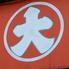 大丸 中野のロゴ