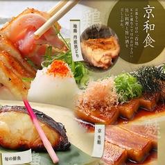 京都和食 だし Kenzoの写真