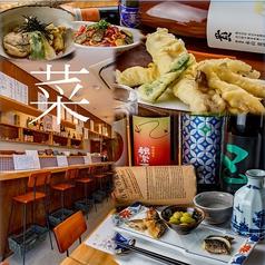 和食居酒屋 菜 SAI 別府本店の写真