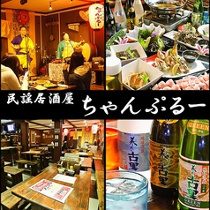 民謡居酒屋 ちゃんぷるーの写真