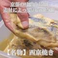 料理メニュー写真【西京焼き】