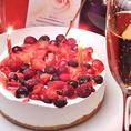 誕生日には前日までのご予約でケーキ付きのプレートも★お気軽にご相談下さい!