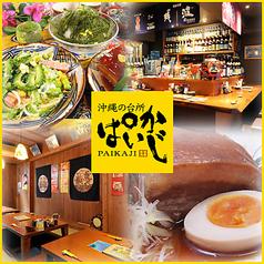 ぱいかじ 銀座八丁目店の写真