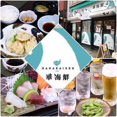 華海鮮 北浜店の写真