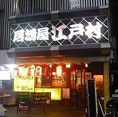 路地裏居酒屋 江戸村 大塚店の写真