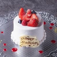 誕生日や記念日に♪メッセージ付きケーキ2000円♪