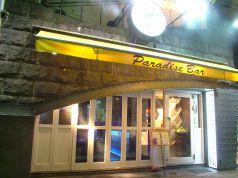 パラダイス バー PARADISE BAR