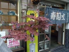寿司文の写真